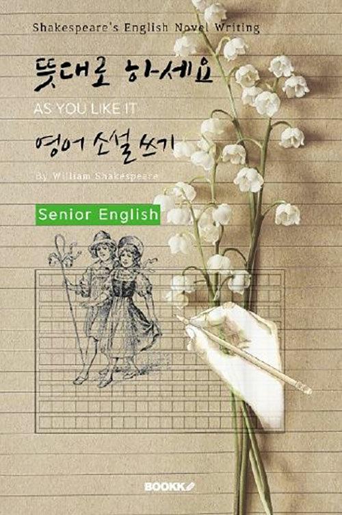 뜻대로 하세요 영어 소설 쓰기 (시니어-영어원서) : AS YOU LIKE IT