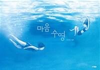 마음 수영 :하수정 그림책