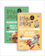 [세트] 용선생의 시끌벅적 과학교실 13~14 세트 - 전2권