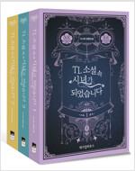 [세트] TL 소설 속 시녀가 되었습니다 1~3 세트 - 전3권