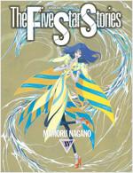 파이브 스타 스토리 The Five Star Stories 15