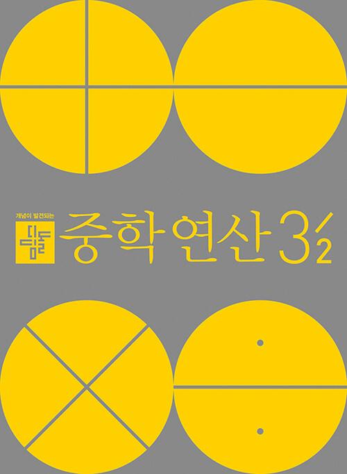 디딤돌 중학연산 3-2 (2020년)