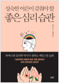[eBook] 성숙한 어른이 갖춰야 할 좋은 심리 습관