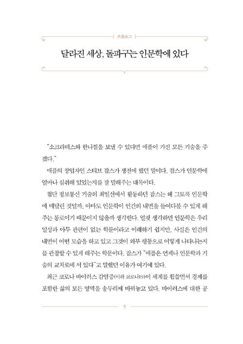 퇴근길 인문학 수업. [5], 뉴 노멀 : 대전환의 시대, 새로운 표준에 대한 인문학적 사고