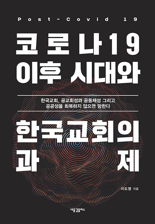 코로나19 이후 시대와 한국교회의 과제