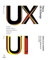 이것이 UX/UI 디자인이다