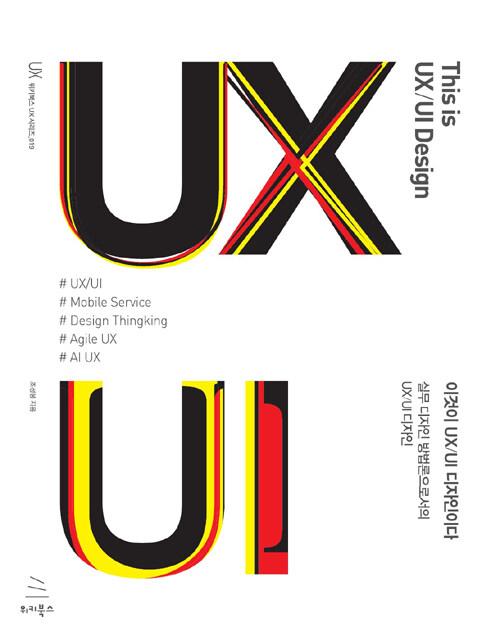 이것이 UX/UI 디자인이다 : 실무 디자인 방법론으로서의 UX/UI 디자인