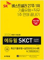 2020 하반기 에듀윌 SKCT SK종합역량검사 최신기출유형 + 실전모의고사 4회 & 직무모의고사