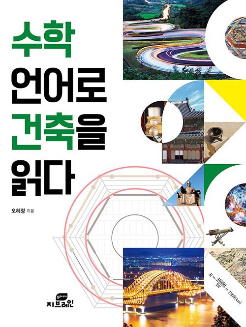 수학 언어로 건축을 읽다