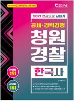 2021 한권으로 끝내기 청원경찰 한국사