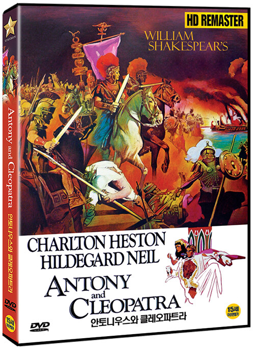 안토니우스와 클레오파트라 : HD 리마스터링