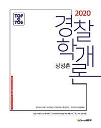 2020 Top to Toe 장정훈 경찰학개론