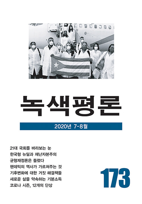 녹색평론 통권 173호