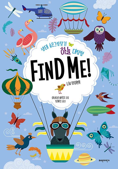 하늘 대탐험 Find Me!