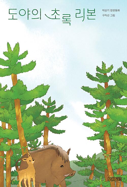 도야의 초록 리본