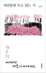 머리맡에 두고 읽는 시 : 김소월