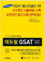 2020 하반기 에듀윌 GSAT 삼성직무적성검사 최신기출유형 + 실전모의고사 5회 + 온라인 실전연습 서비스