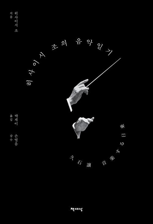 히사이시 조의 음악일기