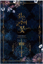 [세트] 검은 군주의 꽃 (총3권/완결)