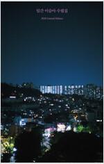 일간 이슬아 수필집 (2020 리미티드 에디션)