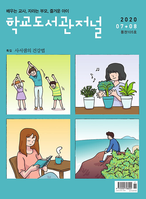 학교도서관저널 2020.7.8