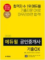 2020 에듀윌 공인중개사 2차 공인중개사법령 및 중개실무 기출 OX