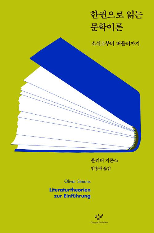 한권으로 읽는 문학이론 : 소쉬르부터 버틀러까지