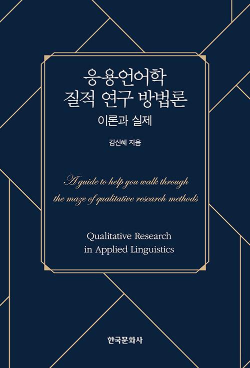 응용언어학 질적 연구 방법론