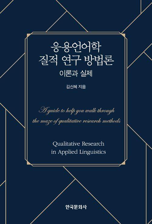 응용언어학 질적 연구 방법론 : 이론과 실제