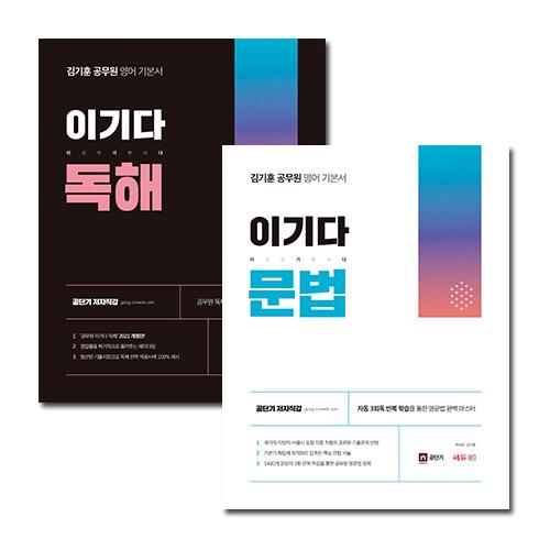 김기훈 공무원 영어 기본서 이기다 세트 - 전2권