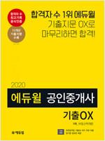 2020 에듀윌 공인중개사 1차 부동산학개론 기출 OX