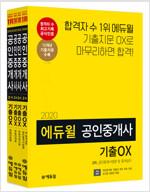 [세트] 2020 에듀윌 공인중개사 2차 기출 OX 세트 - 전4권