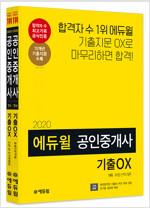 [세트] 2020 에듀윌 공인중개사 1차 기출 OX 세트 - 전2권
