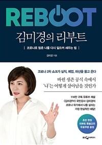 김미경의 리부트