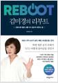 [eBook] 김미경의 리부트