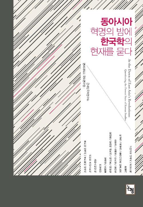 동아시아 혁명의 밤에 한국학의 현재를 묻다