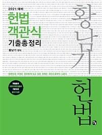 2021 황남기 헌법 객관식 기출총정리