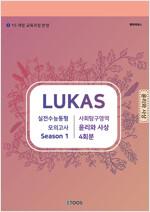 LUKAS 모의고사 Season 1. 사회탐구영역 윤리와 사상 4회분 (2020년)