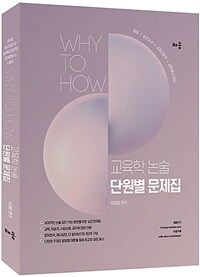 2021 Why to How 교육학논술 단원별 문제집