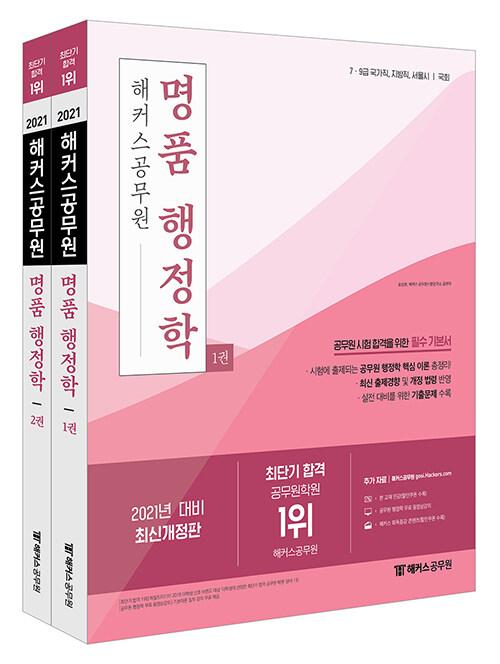 2021 해커스 공무원 명품 행정학 기본서 - 전2권