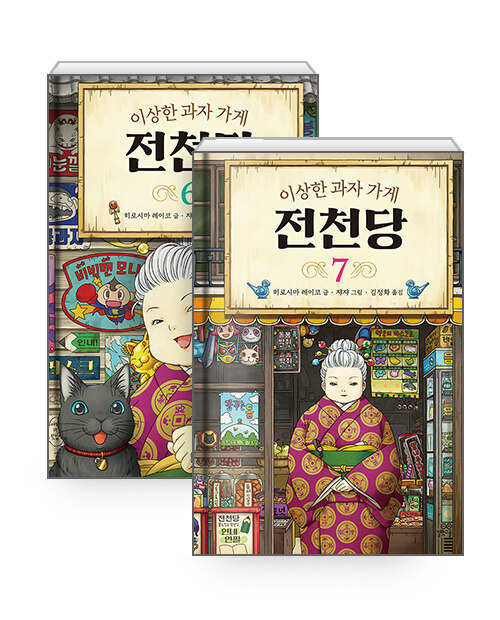 [세트] 이상한 과자 가게 전천당 6~7 세트 - 전2권