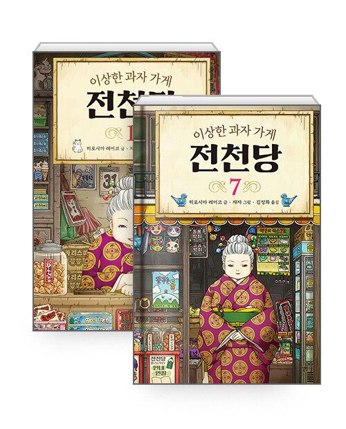 [세트] 이상한 과자 가게 전천당 1~7 세트 - 전7권