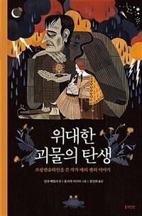 위대한 괴물의 탄생 : 프랑켄슈타인을 쓴 작가 메리 셸리 이야기 상세보기