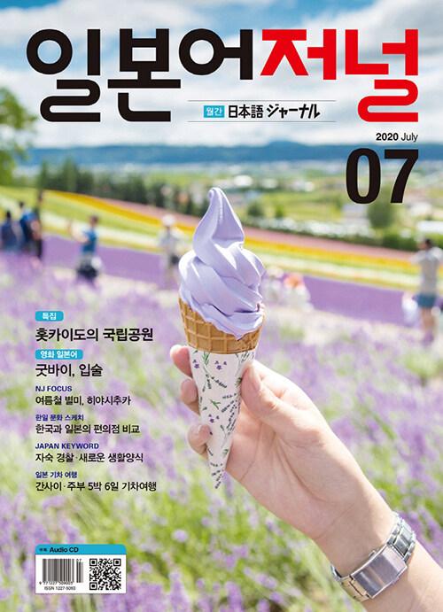일본어 저널 2020.7 (교재 + CD 1장)
