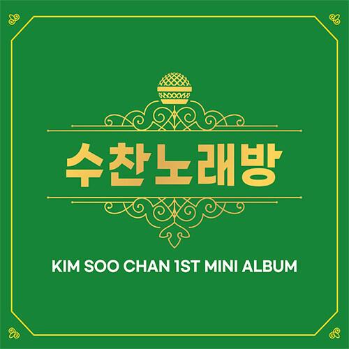 김수찬 - 미니 1집 수찬노래방