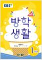 EBS 여름 방학생활 초등학교 1학년 (2020년)