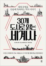 30개 도시로 읽는 세계사