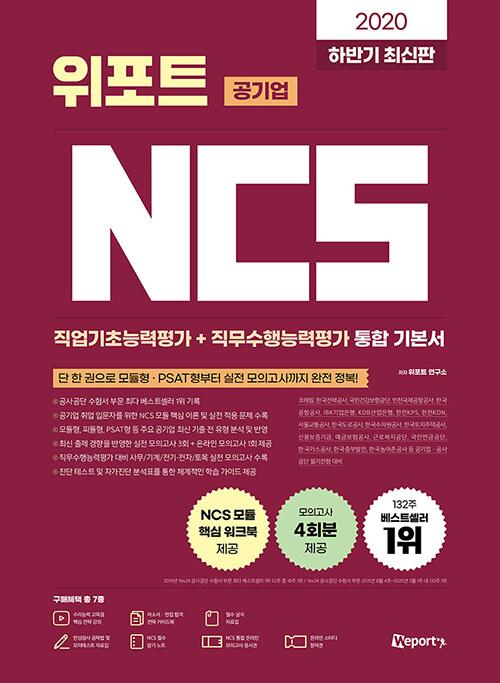 2020 하반기 최신판 위포트 공기업 NCS 직업기초능력평가 + 직무수행능력평가 통합 기본서