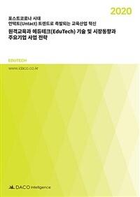 (2020) 원격교육과 에듀테크(EduTech) 기술 및 시장동향과 주요기업 사업 전략 : 포스트코로나 시대, 언택트(Untact) 트렌드로 촉발되는 교육산업 혁신