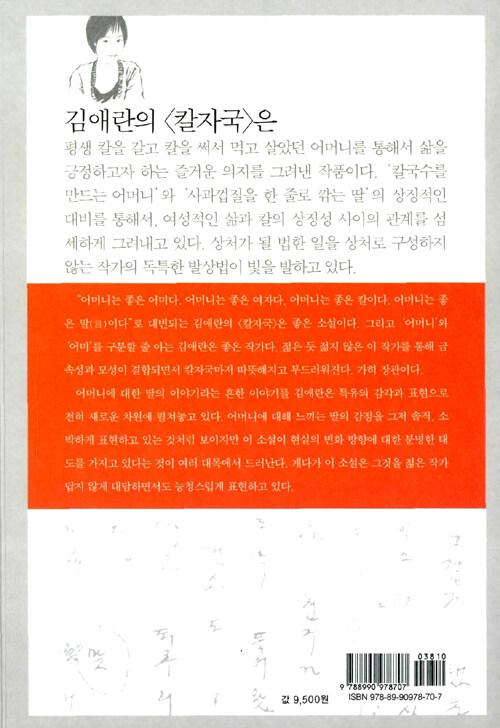 이효석문학상 수상작품집. 제9회(2008)